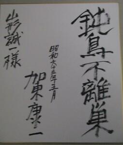 加東康一(芸能評論家) 直筆サイン色紙/検;国際タイムス記者