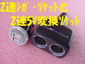 20327★☆2連シガーソケットと 2連5V変換(USB)ソケット