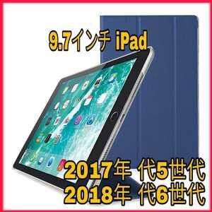 送料無料 新品 iPad 9.7 インチ 2018 2017 年 第五 第六 第5 第6 世代 ケース カバー フラップ ハード 磁石 青 ブルー ネイビー アップル