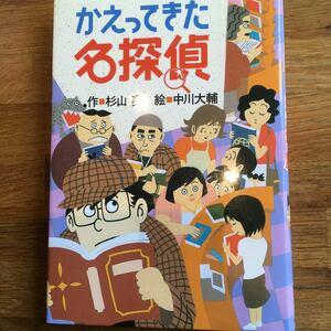 単行本 (実用) ≪児童書・絵本≫ かえってきた名探偵/杉山亮