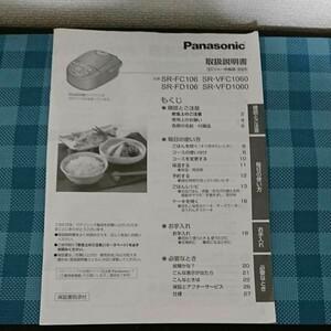 Panasonic パナソニックIHジャー炊飯器 SR-FC106系 取扱説明書