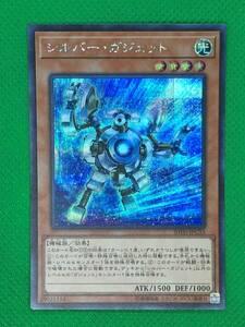 遊戯王 シルバー・ガジェット シークレットレア シク 20TH-JPC33