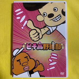 DVD ピチ高野球部 レンタル落ち