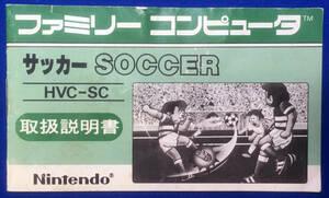 【同梱可】サッカー 取扱説明書
