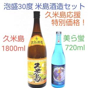 泡盛30度「久米島」1800ml&「美ら蛍」720ml 久米島応援特別価格