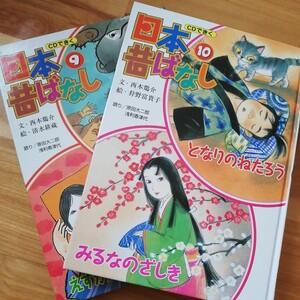 CDできく 日本昔ばなし 2冊セット ☆きんたろう他 ☆CD未開封