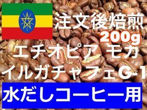 水出しコーヒー エチオピア イルガチャフェG-1 200g ご注文後焙煎します