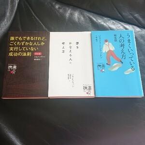 成功の法則+うまくいっている+夢をかなえる(ディスカヴァー携書) 3冊セット