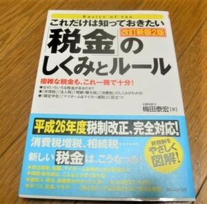 税金のしくみとルール 改訂新版2版 著者 公認会計士 梅田泰宏 フォレスト出版 本