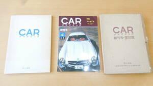 DBA1038)CAR グラフィック 創刊号 4月号 メルセデス ベンツ 1962年 昭和37年4月号 覆刻版 特集