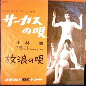【検聴合格】1962年稀少盤!小林旭「サーカスの唄/放浪の唄」【EP】