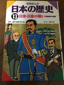 学研まんが 日本の歴史 13
