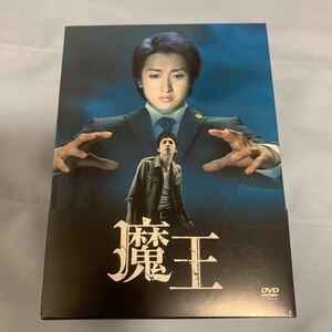 魔王 DVD-BOX 初回生産限定 プレミアム・ブックレット50P封入