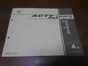 C2855 / ACTY TRUCK アクティトラック 特装車シリーズ HA6 HA7 パーツカタログ 4版 平成13年9月