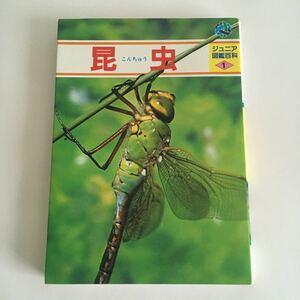 ★即決★ 昆虫 ジュニア図鑑百科 1 実業之日本社 1983年 第1刷発行 昭和レトロ本 ♪05 G2