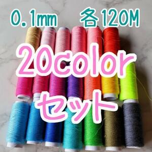 ミシン糸 20色