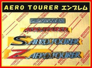 ■トヨタ純正■AERO TOURER エンブレム■ハリアー/ランドクルーザー/プラド/シグナス/FJクルーザー/クルーガー/ハイラックス/サーフ/MR-S/1