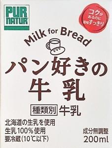 【一部地区送料無料】 【冷蔵】カネカ パン好きの牛乳 200ml X12本
