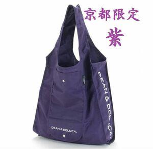 京都限定紫カラーDEAN & DELUCA ディーン&デルーカ エコバッグ