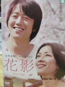レンタル用【DVD】ケース無し/花影/山本未来、キム・レウォン/韓国と日本を結ぶ、大人のファンジック・ラブストーリー/日本語&韓国語