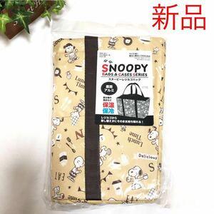 即決 送料無料 新品 スヌーピー SNOOPY レジカゴバッグ ベージュ 保冷バッグ エコバッグ バック ショッピングバッグ 保冷 保温 レジ
