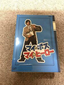 【新品未開封】マイ☆ボス マイ☆ヒーロー DVD-BOX〈5枚組〉