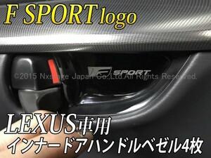 ◆F-SPORT◆インナードアハンドルベゼル4枚(黒)LEXUS IS300h IS200t IS300 GS450h GS300h GS200t LS600h LS460 NX300h NX200t HS Fスポーツ