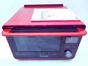 美品 全額返金保証付 シャープ オーブンレンジ ウォーターオーブン ヘルシオ(HEALSIO) 26L レッド AX-MP200-R