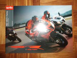 *'05年 RSV1000R/Factoryのカタログ*