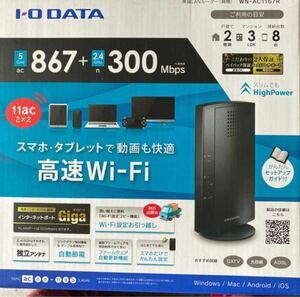 I-O DATA wifiルーター
