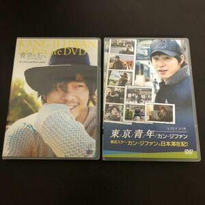 【DVD2枚組+1枚】カン・ジファン/青空の下へ2009 /東京青年