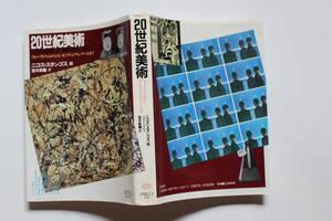 20世紀美術 ニコス・スタンゴス編 PARCO出版局 フォーヴィスムからコンセプチュアル・アートまで