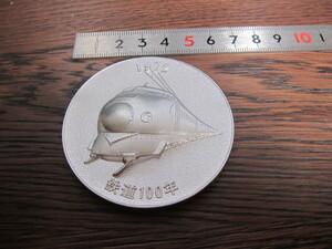 新幹線 蒸気機関車 SL 記念 メダル コイン 鉄道 100年記念 JR 文鎮 日本国有鉄道 国鉄