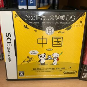 【DS】 旅の指さし会話帳DS 中国、タイ、アメリカ3点セット