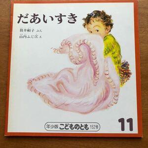 年少版こどものとも だあいすき 筒井頼子 山内ふじ江 1989年 初版 絶版 猫 毛布 古い 絵本 昭和レトロ
