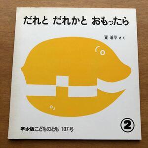年少版こどものとも だれとだれかとおもったら 東君平 1986年 初版 絶版 動物 古い 絵本 昭和レトロ