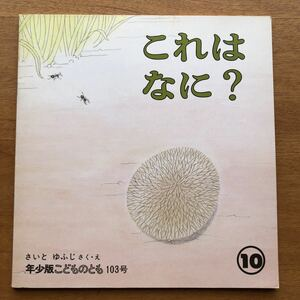 こどものとも年少版 これはなに? さいとゆふじ 1985年 初版 絶版 ハリネズミ 古い 絵本 昭和レトロ