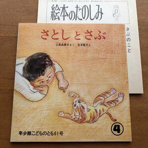 年少版こどものとも さとしとさぶ 上条由美子 吉本隆子 1982年 初版 絶版 折り込みふろく 絵本のたのしみ 中川梨枝子 猫 古い 絵本