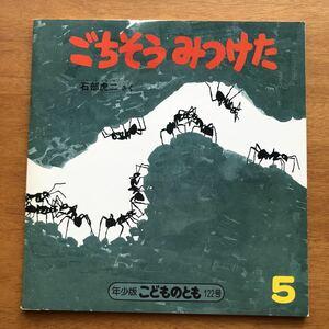 年少版こどものとも ごちそう みつけた 石部虎二  1987年 初版 絶版 蟻 昆虫 虫 自然 古い 絵本 昭和レトロ