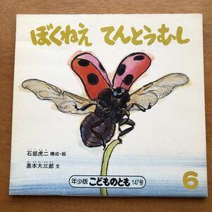 年少版こどものとも ぼくねえ てんとうむし 石部虎二 奥本大三郎 1989年 初版 絶版 昆虫 虫てんとう虫 古い 絵本 昭和レトロ