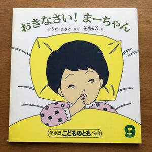 年少版こどものとも おきなさい!まーちゃん ごうだまきと 太田大八 1987年 初版 絶版 動物 朝 古い 絵本 昭和レトロ