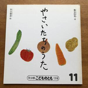 年少版こどものとも やさいたちのうた 藤富保男 谷口康彦 1987年 初版 絶版 野菜 詩 古い 絵本 昭和レトロ