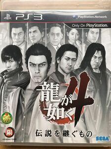 PS3【龍が如く4】プレイステーション3 ゲームソフト