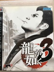 PS3【龍が如く3】プレイステーション3 ゲームソフト