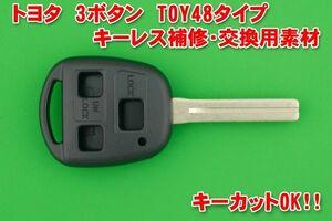 トヨタ(TOYOTA)・3ボタン・TOY48タイプ★キーレスリモコン補修・交換用素材  カギ専門店のキーカットも別途でOK!