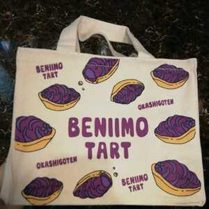 エコバッグ  沖縄県 紅いも 紅芋 ランチバッグ トートバッグ 御菓子御殿 元祖紅いもタルト 鞄 バッグ 取引中はメッセージ不要