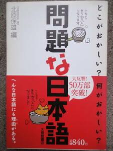 問題な日本語―どこがおかしい?何がおかしい? 単行本 北原 保雄 (著, 編集), いのうえさきこ (イラスト)軽く、面白く、新たな発見