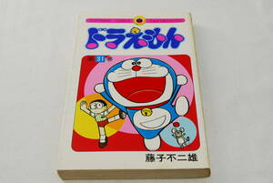 昭和59年初版 ドラえもん 第31巻 てんとう虫コミックス 小学館 藤子不二雄