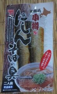 北海道 小樽にしんそばの具 2枚入 切手可 レターパックで数6まで可 ネコポスで数4まで