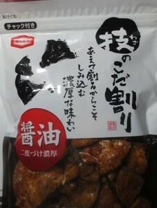 亀田製菓 技のこだ割り 醤油 120g 切手可 レターパックで数2まで ネコポスで数1まで可